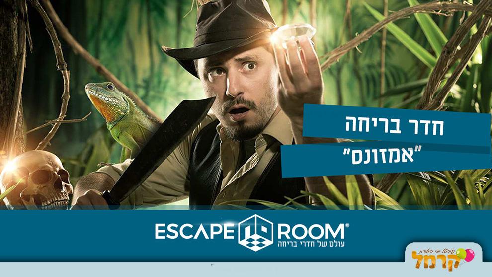 אסקייפ רום ישראל - רשת חדרי בריחה - 073-7820679