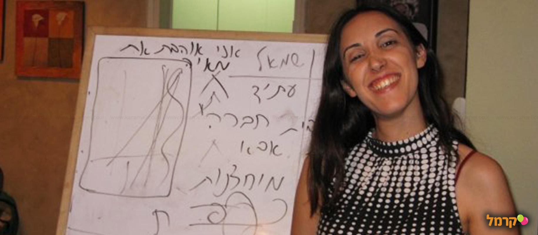 היופי שמאחורי הכתב עם מאיה הראל - 073-7026732