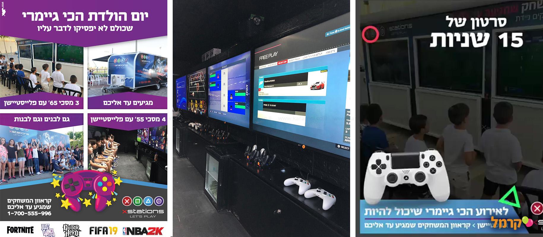 Xstations - חווית משחק מטריפה - 073-7025113