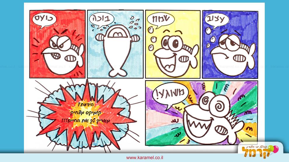פעילות סדנת קומיקס - 073-7828042